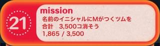 ツムツム ビンゴ3枚目のミッション21 名前のイニシャルにMがつくツムを合計3500コ消そう