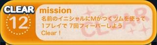 ツムツム ビンゴ9枚目のミッション12 名前のイニシャルにMがつくツムを使って1プレイで7回フィーバーしよう