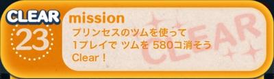 ツムツム プリンセスのツムを使って1プレイでツムを580コ消そう